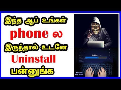 இந்த ஆப் உங்கள் Mobile ல  இருந்தால் உடனே Uninstall  பன்னுங்க | android hacking apps Awareness