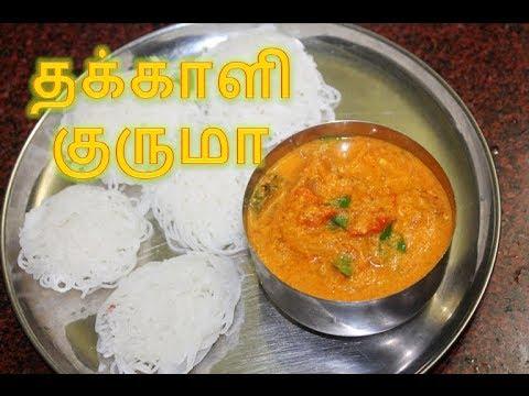 தக்காளி குருமா - Thakkali Kurma - Tomato Kurma