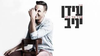 עידן יניב - שורף עוד בוקר | Idan Yaniv - Soref Od Boker