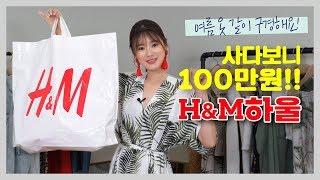 여름 옷 걱정 끝 100만원 써버린 H&M하울 / 여름 옷 사기전에 꼭 보고 가요 l 치유 CHEEU