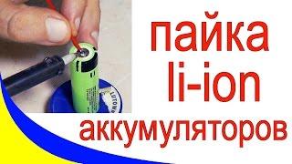 Как паять аккумуляторы Li-ion 18650
