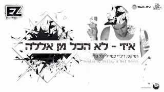 איזי - לא הכל מן אללה רמיקס (DJ Smiley & Gal Goren Remix)