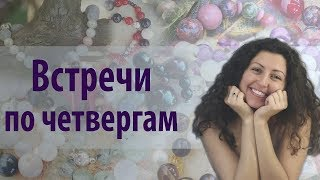 Женские практики для сексуальности, здоровья и внутренней гармонии!