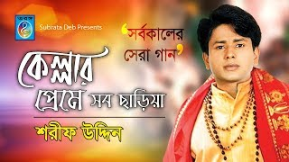 Bulbuli Kella   বুলবুলি কেল্লা   Kellar Preme Shob Charia   Sarif Uddin