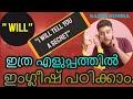 Spoken English Malayalam Sample Video From Chapter