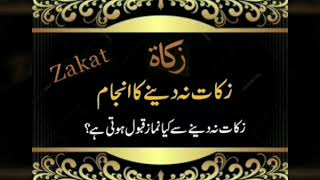 Zakat Na Dene Ka Anjam : Quran Hadees