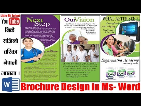 how to design brochure in ms word.