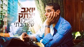 יואב יצחק - אפילו שאהבתי Yoav Itzhak