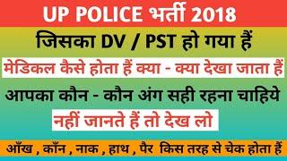 Up police medical kaise hota hai Videos - 9tube tv