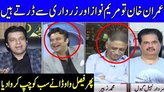 Faisal Vawda Gives Shut Up Answer to PMLN and PPP Leadership - On The Front with Kamran Shahid
