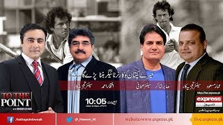 To The Point With Mansoor Ali Khan | 8 September 2018 | Express News