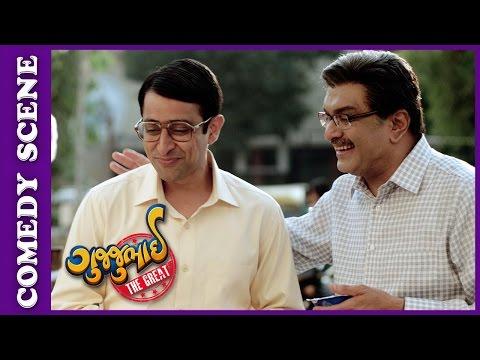 Gujjubhai The Great Comedy Scene - Babuchak Bakul – New Gujarati Movie