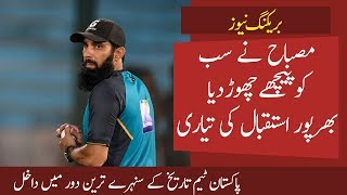 Pakistan vs Australia 3rd T20 Match 2019 ||Post Match Analysis || Babar Hayat Show Live