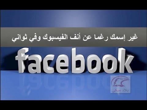 تغيير اسم الفيس بوك دون انتظار 60 يوم - مدونة بلاد ميكي