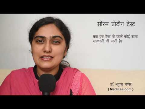 Serum Protein Test (in Hindi)