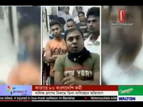 80 Bangladeshi Workers in Qatar (14-05-2018)