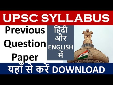 Download UPSC Syllabus and Previous Year Paper//FOR 2018,2019,2020