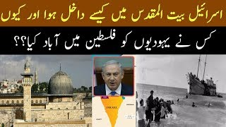 How Israel Enter In Jerusalem(Baitul Muqaddas) Jerusalem History In Urdu 2017