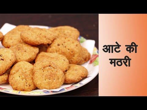 Aate ki Mathri Recipe in Hindi आटे की मठरी रेसिपी | How to Make Wheat flour Mathri at Home in Hindi