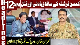PM and Army orders action against in Farishta's case | Headlines 12 AM | 23 May 2019 | Express News