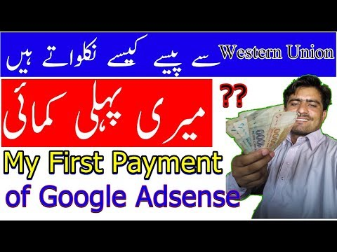 withdraw money from youtube in adsense ,2017,My First Payment of Google Adsense WU Pakistan