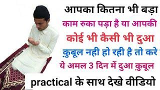 Sirf 3 Din Me Kaisi Bhi Dua Qubool Agar Apne Ye Kar Liya To | सिरातुल तस्वीह का सही तरीका ।।