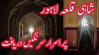 Shahi Qila Lahore Ki Khufia Surang Daryaft