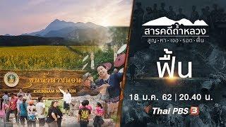 ฟื้น : สารคดีถ้ำหลวง l Thai cave rescue EP.5 [ Eng Sub ] 18 ม.ค. 62