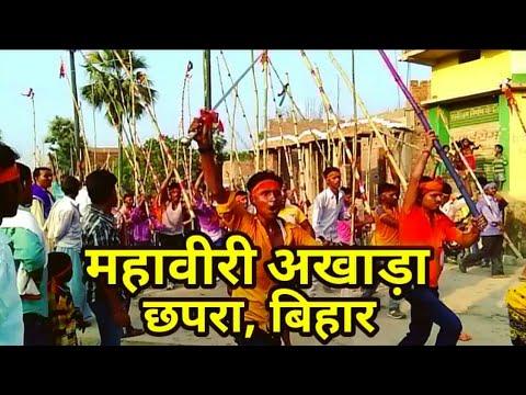 महावीरी अखाड़ा - रसूलपुर | छपरा बिहार | (Mahaviri Akhada, Rasulpur Chatti, Chhapra Bihar)