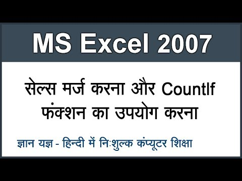 Merging Cells & Use Of CountIf Function in MS Excel 2007 in Hindi Part 8