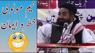 [NEW] Maulana Manzoor Ahmed Mengal نیم مولوی خطرہ ایمان,  مولانا منظور احمد مینگل  messagetv