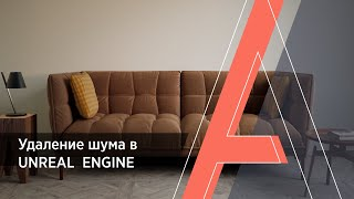 Как избавиться от шума в Unreal Engine 4 | Быстрый способ удаления шума в Анриал