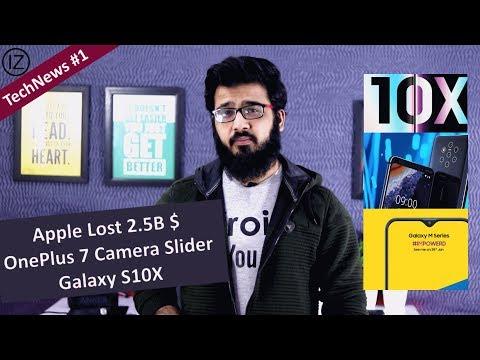 TechNews #1, APPLE Lost 2.5B$, Galaxy S10X, PTA Extend DIRBS, RealMe Pakistan, ONEPLUS 7, Galaxy M20
