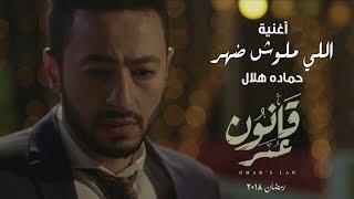 اللي مالوش ضهر - حمادة هلال - مسلسل قانون عمر - رمضان 2018