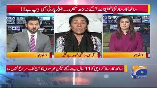 Saneha Karsaz Ki Tehqiqaat Agaye Na Barh Sakein, Ppp Bhi Chup Hai ! Geo Pakistan