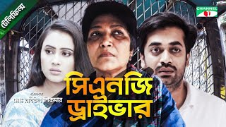 CNG Driver | সিএনজি ড্রাইভার | Telefilm | Shamol Mawla | Misty Jahan | Channel i TV