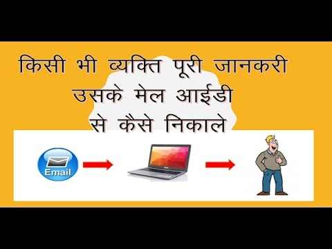how to Find a Person Behind an Email Address hindi
