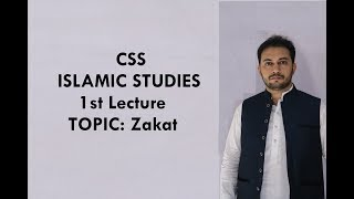CSS | Islamic Studies lecture series | 1st lecture | Zakat