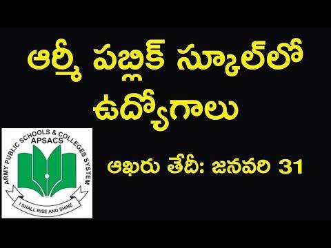 Army Public School jobs in hyderabad || army public shcool in telugu telugu job news