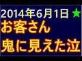 ジャニーズWEST★藤井&重岡&桐山&神山「お客さん鬼にみえたな!!怖かった・・・」