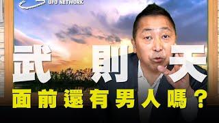 飛碟聯播網《飛碟早餐 唐湘龍時間》2020.07.07 八點時段 新聞評論