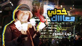 Download خدني معاااك - الحلقة 2 - ثورة الشموع - الشعب يريد Video