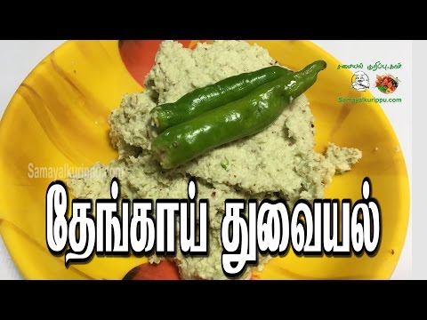 தேங்காய் துவையல் | Thengai Thuvayal | Coconut chutney | #Samayalkurippu