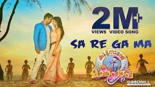 Sa Re Ga Ma Official Video Song | Kuttanadan Marpappa | Kunchacko Boban | Aditi Ravi | Rahul Raj