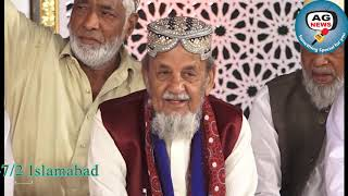 12th Mehfal e naat Shab e noor Football Ground G 7 2 islamabad Part 2