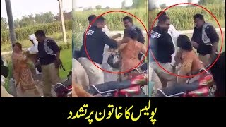 Shameful act of Punjab Police in Faisalabad | 24 News HD