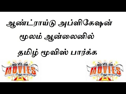 Watch Online Tamil Movies on Android