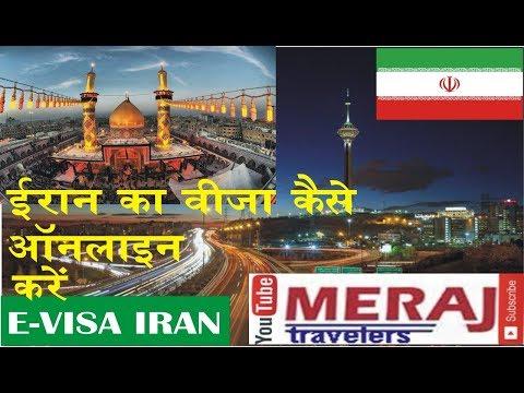how to fill iran e visa. iran e visa.onlin iran VISA.IRAN VISA KAISE ON LINE KAREN