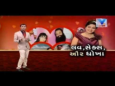 Xxx Mp4 Love Sex Aur Dhokha Special Program On Rapist Baba Ram Rahim Amp His Affair Honeypreet Vtv News 3gp Sex
