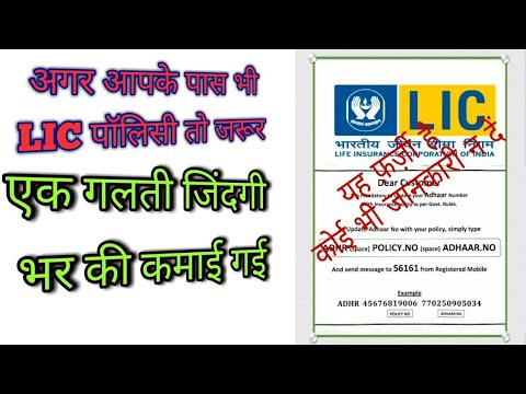 LIC AADHAR LINK  BY SMS RIGHT OR WRONG